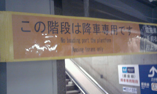 trainsign