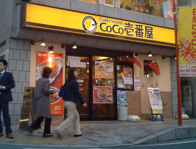 coco_ichibanya_curryhouse_small
