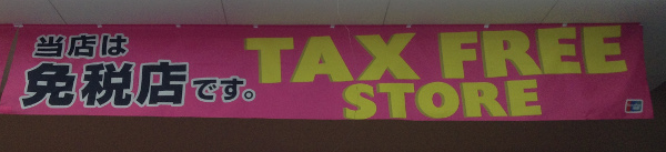 tax_free_banner